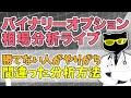【60秒取引】下落基調の美味しいチャート「バイナリーオプション」bofx