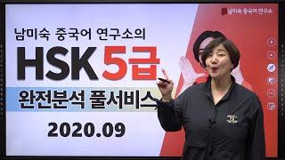 HSK 5급 시험 정답확인 및 완전분석 - 20년09월…