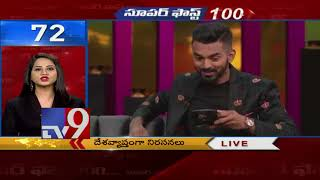 Super Fast 100 || Speed News || 24-01-2019 - TV9