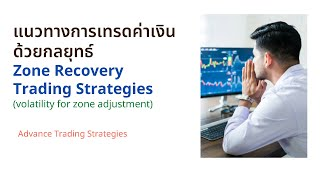 zone recovery2 (dynamic area)