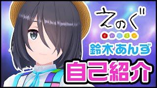 VRアイドル「えのぐ」所属のアイドル、鈴木 あんず(すずき あんず)で...