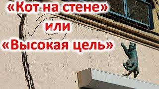 """Скульптура """"Кот на стене"""" или """"Высокая цель"""". Скульптуры Одессы. Достопримечательности Одессы."""