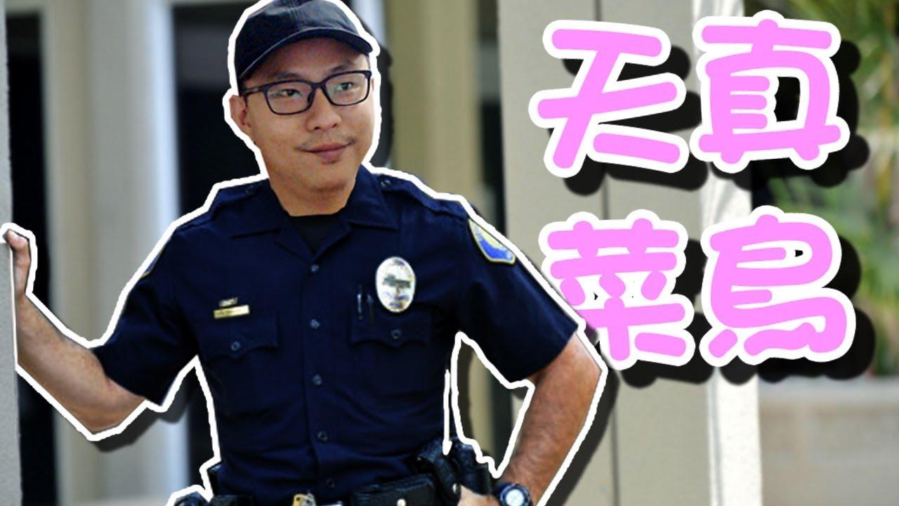 菜鳥警察終於升職啦! </p>     </div><!-- end .entry-content -->    </article><!-- end post -10382 -->  <nav class=