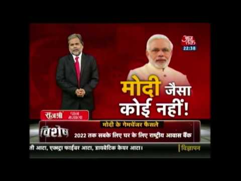 Vishesh: 73 Per Cent Indians Have Trust In PM Modi's Government