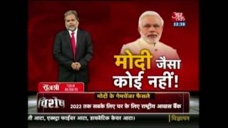 Vishesh: 73 Per Cent Indians Have Trust In PM Modi's Government