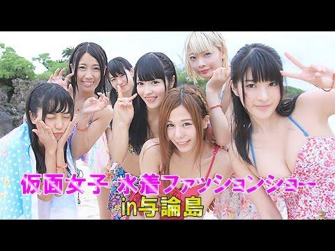 純血1332話 仮面女子『水着ファッションショー2016 in与論島』