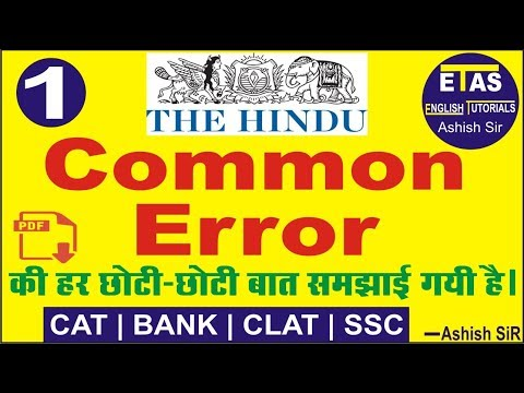 The Hindu से Common Errors के Questions for SSC, BANK, CAT
