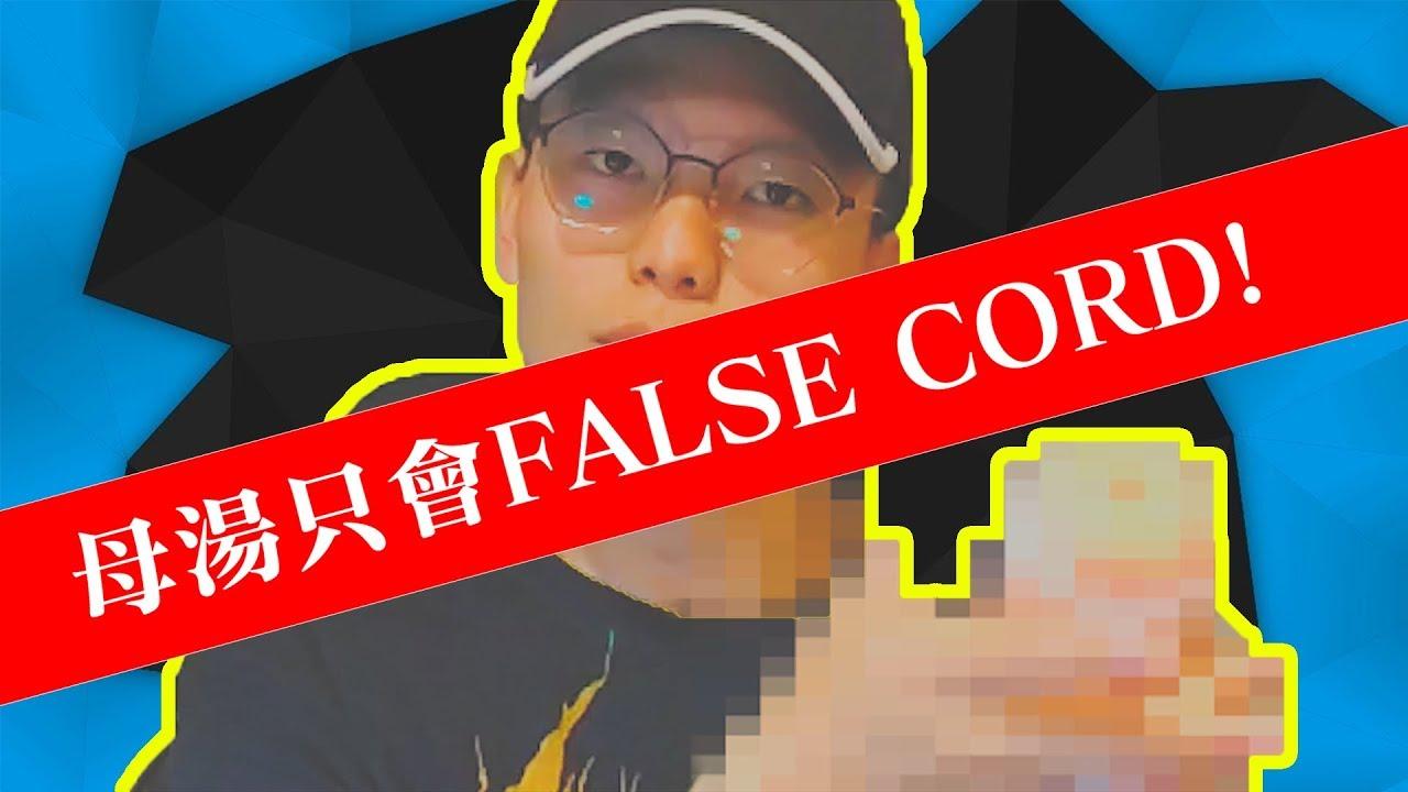 終極吼腔教程3-VOCAL FRY 究級攻略/FALSE CORD 跟VOCAL FRY也有關?? - YouTube