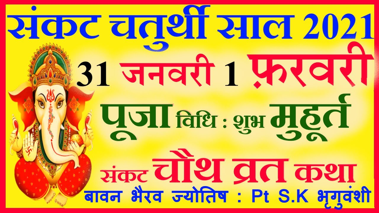 जानिए सकट चौथ व्रत 2021 कब है|Sakat chauth 2021 real date & time|shubh muhurt,puja vidhi,vrat katha