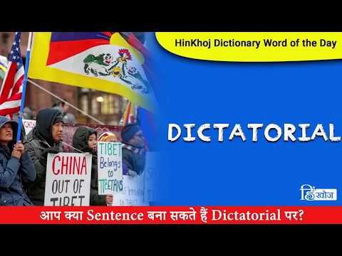 Dictatorial In Hindi - HinKhoj - Dictionary