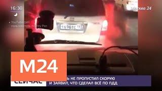 Смотреть видео Водитель иномарки не пропустил скорую помощь на ТТК - Москва 24 онлайн