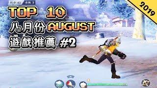 Top10 八月份AUGUST手遊推薦2019年   大型高自由度沙盒游戲《樂高無限》  人氣動漫《獵人》新手遊   格鬥類吃雞《風雲島行動》