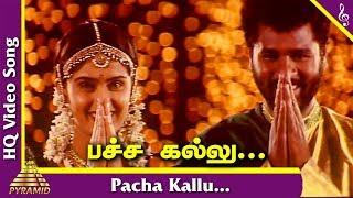 Eazhaiyin Sirippil Tamil Movie Songs | Pacha Kallu Video Song | Prabhu Deva | Roja | Kausalya