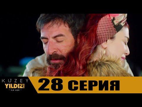 Полярная Звезда 28 серия (Русский язык) анонс и Дата выхода