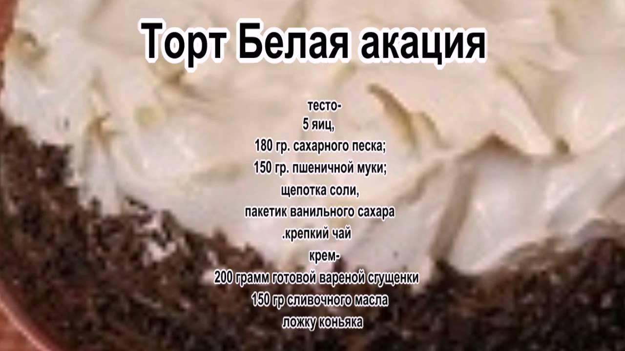 торт белая вежа рецепт