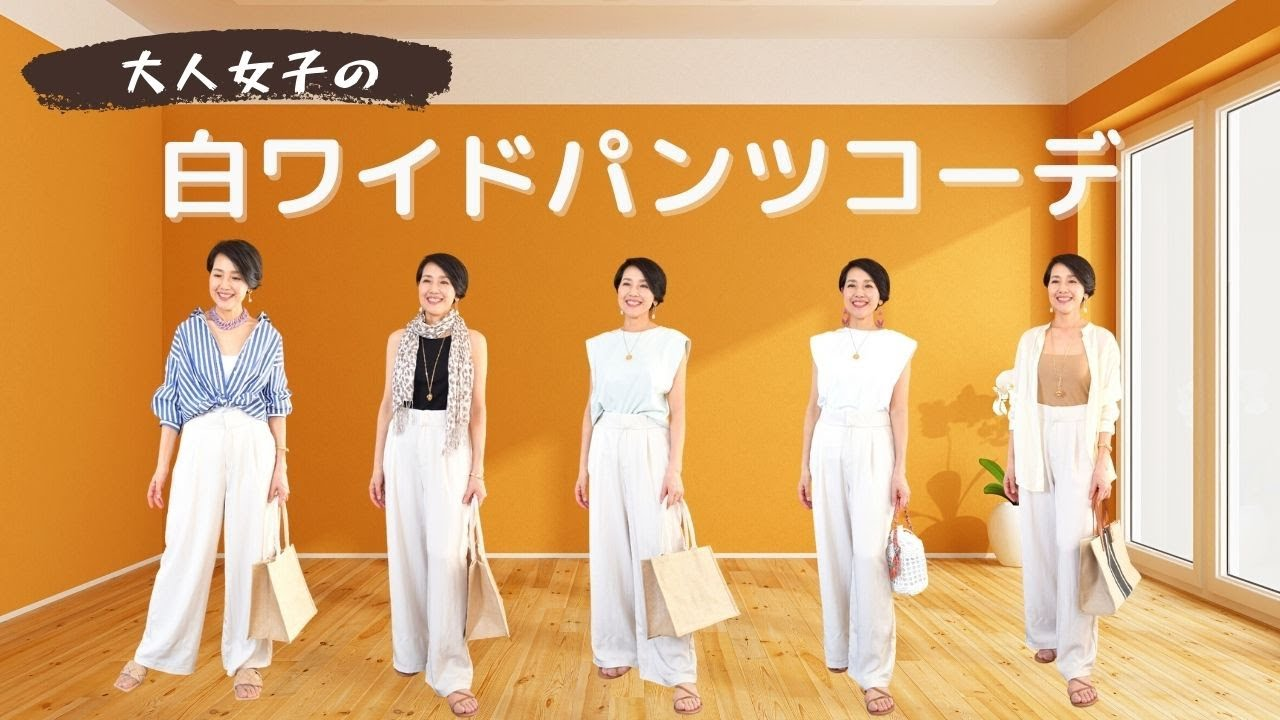 【大人女子の ワイドパンツコーデ】初夏らしく、白のワイドパンツを使って着回しコーデしてみました!ZARAのセール中のフルレングスパンツ! かっこいいけど気を付ける点あり!