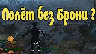 Fallout4 Джетпак на Обычной Броне МОД