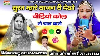 New dj song | बाजू री लडिया टूटी राज छोड़ो मारी बईया | राजपूती गायक राजू खां गोलरी | बाजूबंद री लुम