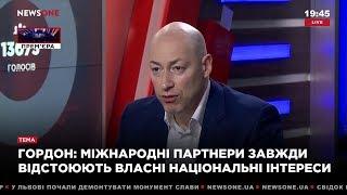 """Гордон: План захвата Крыма и план """"Новороссия"""" у России были всегда"""