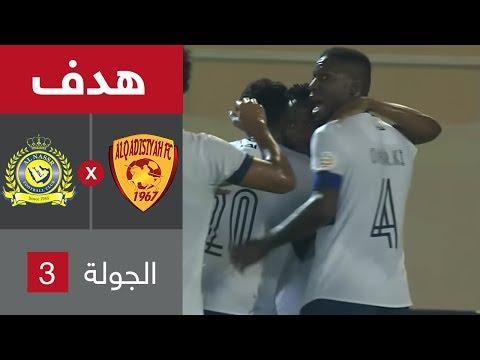 ملخص مباراة النصر والقادسية 3-0