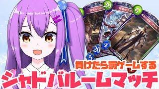 [LIVE] シャドバルームマッチ!負けたら罰ゲーム!?