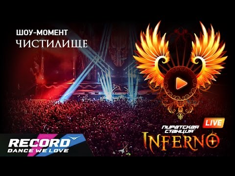Pirate Station INFERNO (запись трансляции 22.03.14 - часть IV) | Radio Record