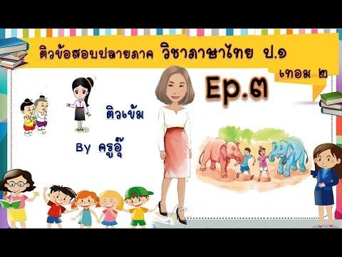 ติวข้อสอบปลายภาควิชาภาษาไทย ป. 1 EP 3