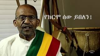 Professor Adugna Worku - (A New Year Wish የአዲስ ዓመት ምኞት ): Yekermo Sew Yibelen የከርሞ ሴው ይበለን