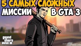 ТОП 5 САМЫХ СЛОЖНЫХ МИССИИ В GTA 3
