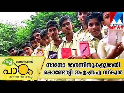 EMEA school in Kondotty presents nano magazines   Manorama News