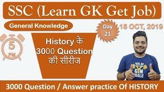 History के 3000 Question की सीरीज || SSC (CHSL/CGL) || Sandeep Sir GK || 5 PM || Day - 21||