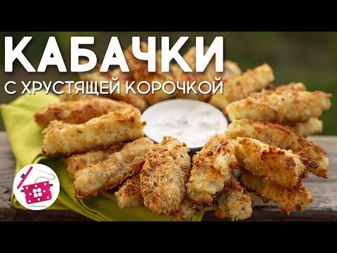 НОВИНКА! Хрустящие Кабачки в Сырной Панировке за 30 минут в духовке! Готовим дома