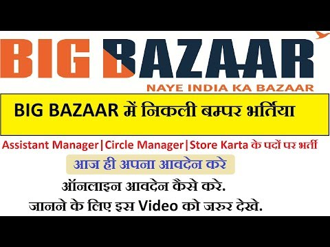 www.bigbazzar.com Recruitment 2018 Apply Online Big Bazaar Jobs
