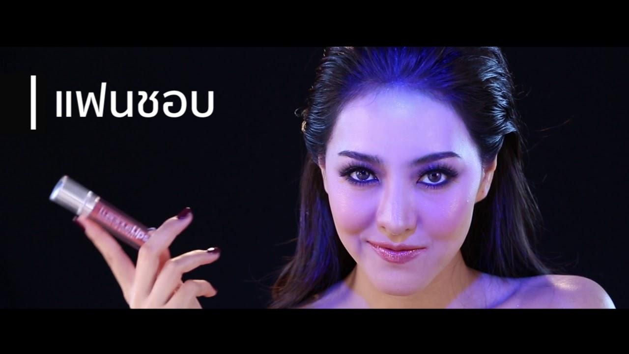 แอนไทเอจจิ้ง ลิปสติก ลัสเชียส ลิปส์ Anti aging lipstick Luscious Lips THAI