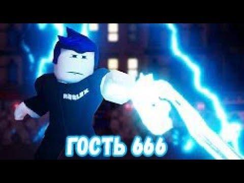 РОБЛОКС ГОСТЬ 666 ЧАСТЬ 3 - НЕНАВИСТЬ (На Русском)