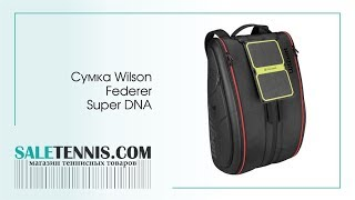 Сумка Wilson Federer Super DNA 12 Pack Black обзор от Saletennis.com
