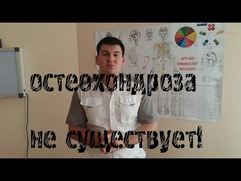 видео: Лечение остеохондроза, которого не существует.  treatment of osteochondrosis, which does not exist