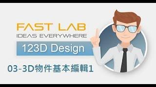 123D Design 免費課程 - 03 3D物件基本編輯1