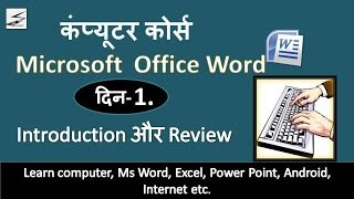 Learn Computer in Hindi Part 1, ms word 2007 tutorial (Introduction and Review)