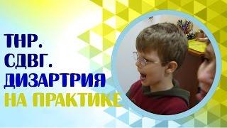 ТНР. СДВГ. Дизартрия. Занятие с логопедом ребенка с тяжелыми нарушениями речи, СДВГ, дизартрией.