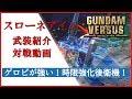 【ガンダムバーサス】時限強化後衛機!スローネアイン武装解説・対戦動画【あさぎLAB…