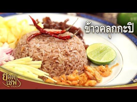 ยอดเชฟไทย (Yord Chef Thai) 09-07-16 : ข้าวคลุกกะปิ