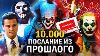 10 000 ПОДПИСЧИКОВ - ПОСЛАНИЕ ИЗ ПРОШЛОГО