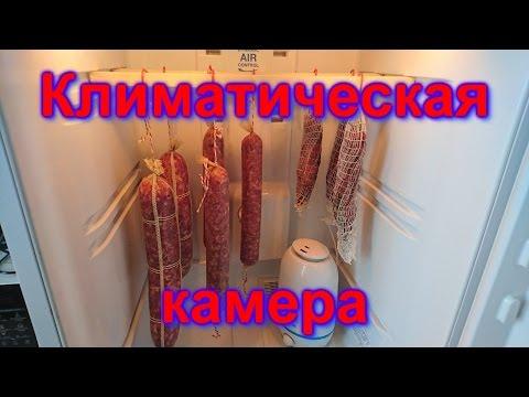 Климатическая камера для сыровяленых колбас и мяса