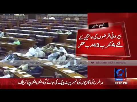 24 Breaking: Pakistan's total debt exceeds by Rs 103 trillion and 33 billion