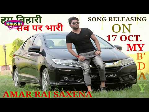 HUM BIHARI SAB PAR BHARI|| BOLO JAY BIHAR|| SONG BY-AMAR RAJ SAXENA(ANCHOR)