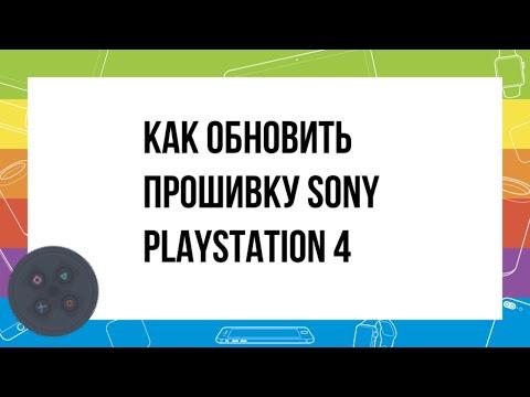 Как обновить прошивку Sony Playstation 4