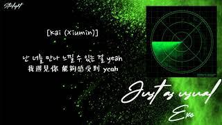 Download [中韓歌詞/繁中字認聲] EXO 엑소 - Just as usual (守護你/지켜줄게)