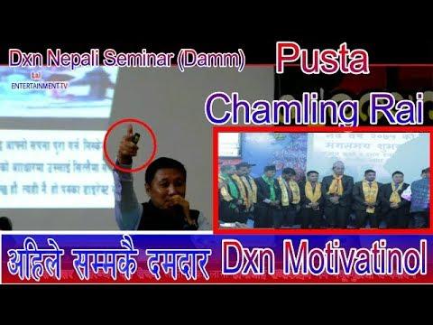 अहिले सम्मकै दमदार Dxn Besta Motivatinol By Pusta Chamling Rai Full HD VIDEO thumbnail