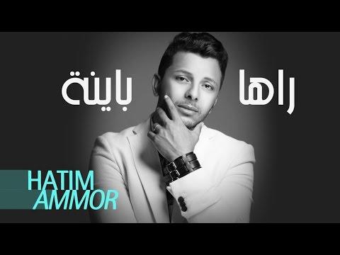 Hatim Ammor - Raha Bayna ( Official Audio)   ( حاتم عمور -  راها باينة (النسخة الأصلية
